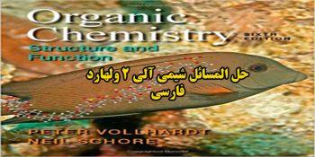 دانلود حل المسائل و تمرین شیمی آلی 2 ولهارد