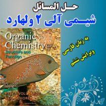 دانلود حل المسائل و حل تمرین شیمی آلی 2 ولهارد به زبان فارسی