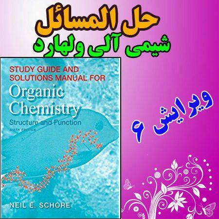 دانلود حل المسائل شیمی آلی ولهارد ویرایش ششم vollhardt organic chemistry manual 6th