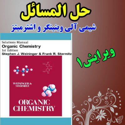 دانلود حل المسائل شیمی آلی وینینگر و اشترمیتز ویرایش 1 Weininger Organic Chemistry