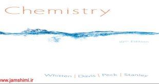 دانلود کتاب شیمی عمومی ویتن ویرایش دهم Whitten chemistry 10 th edition