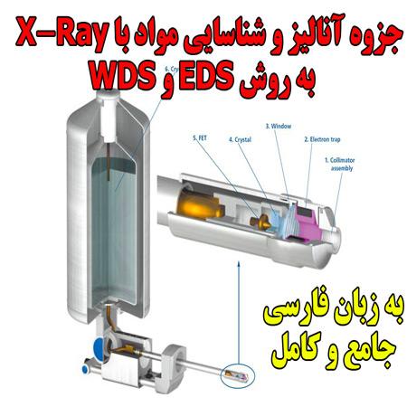 دانلود جزوه روش شناسایی ترکیبات شیمیایی با پرتو ایکس به روش EDS و WDS