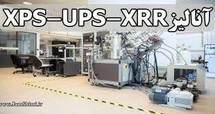 دانلود جزوه آنالیز فوتوالكترون پرتو ایکس، فوتوالکترون ماورا بنفش، بازتاب پرتو ایکس XPS-UPS-XRR