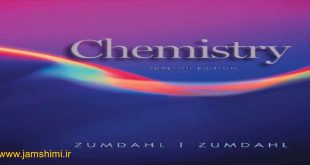 دانلود کتاب شیمی زومدال ویرایش هفتم Zumdahl Chemistry 7th Edition