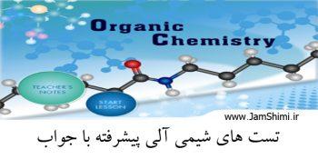 دانلود تست و نمونه سوال شیمی آلی پیشرفته همراه با جواب نمیسال اول 95