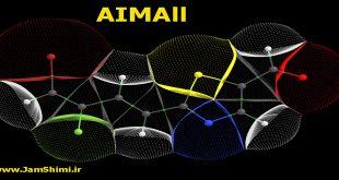 دانلود AIMAll 17.01.25 نرم افزار تجزیه کمی داده های نظریه کوانتومی اتم ها و تابع موج مولکولی