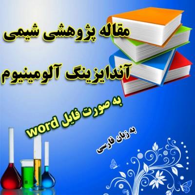 مقاله پژوهشی شیمی درباره آندايزينگ آلومينيوم به زبان فارسی