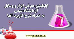 دانلود برنامه معرفی و کاربرد وسایل آزمایشگاه شیمی برای اندروید Azmayeshgahe Shimi v1.0
