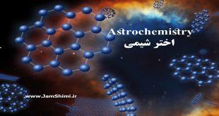 دانلود مقاله اختر شیمی چیست و چه کاربردهایی دارد؟