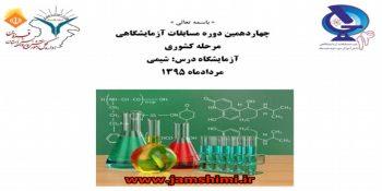 دانلود سوالات کشوری مسابقات آزمایشگاهی شیمی قزوین مرداد95