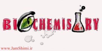 دانلود پاورپوینت بیوشیمی مبحث ویتامین ها BioChemistry