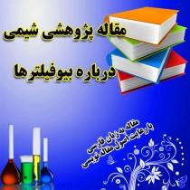 مقاله پژوهشی شیمی درباره بیوفیلترها به زبان فارسی