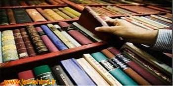 روش کنترل پوسیدگی کتاب ونگهداری آن با شیمی