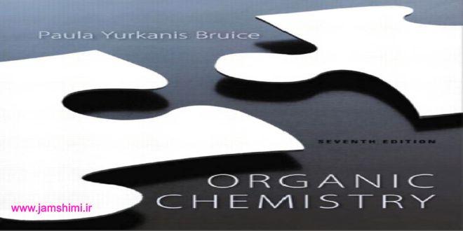 دانلود کتاب شیمی آلی بروس ویرایش هفتم bruice organic chemistry 7th edition