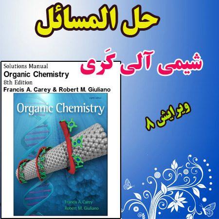 دانلود حل المسائل و تمرین شیمی آلی کری ویرایش هشتم Carey Organic Chemistry 8th
