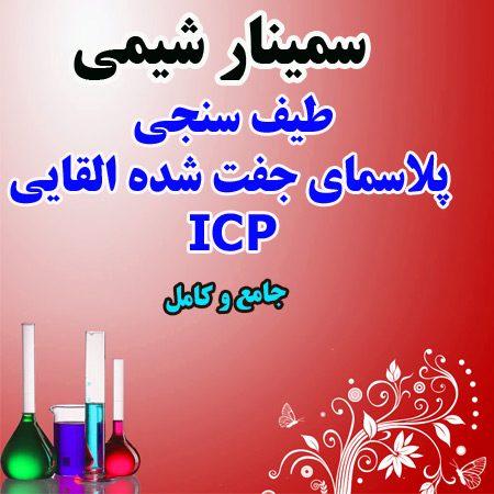 دانلود سمینار شیمی طیف سنجی پلاسمای جفت شده القایی ICP