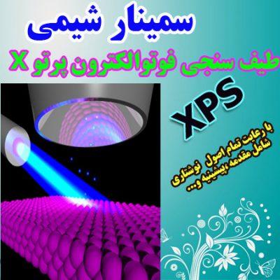 دانلود سمینارشیمی طیف سنجی فوتوالکترون xps