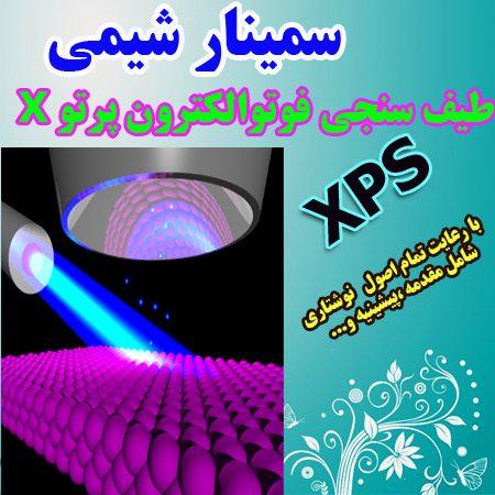 دانلود سمینار شیمی طیف سنجی فوتوالکترون xps