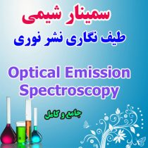 دانلود سمینار شیمی طیف نگاری نشر نوری Optical Emission Spectroscopy