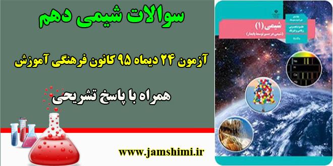 Photo of دانلود سوالات شیمی دهم آزمون 24 دیماه 95 کانون فرهنگی قلم چی همراه با جواب تشریحی
