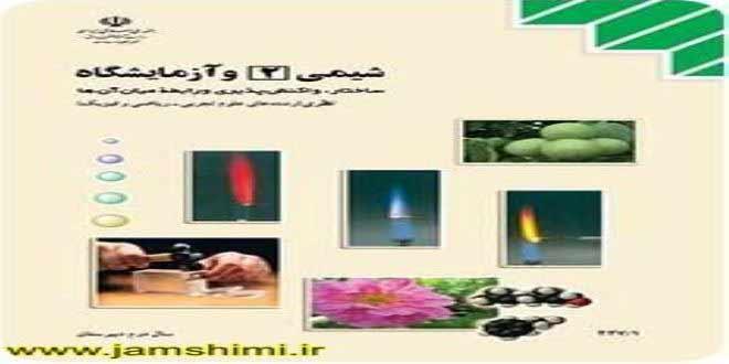جزوه آموزشی خلاصه شده مطالب فصل3شیمی2