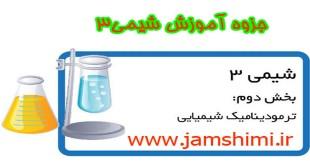 دانلود جزوه شیمی3فصل2مبحث قانون اول ترمودینامیک