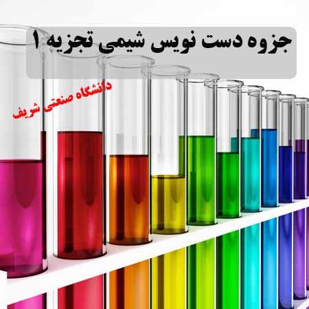 دانلود جزوه دست نویس شیمی تجزیه 1 دانشگاه صنعتی شریف
