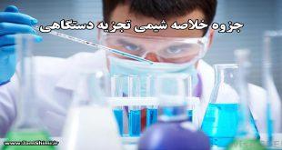 دانلود جزوه خلاصه مطالب شیمی تجزیه دستگاهی