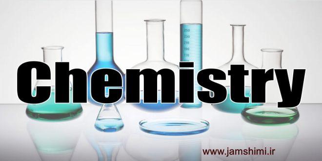 معرفی گرایش های شیمی در مقطع کارشناسی ارشد