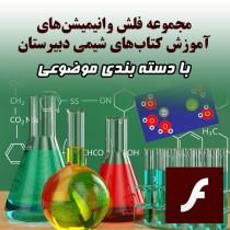 1400فلش وانیمیشن وآنالوگ آموزش شیمی دبیرستان