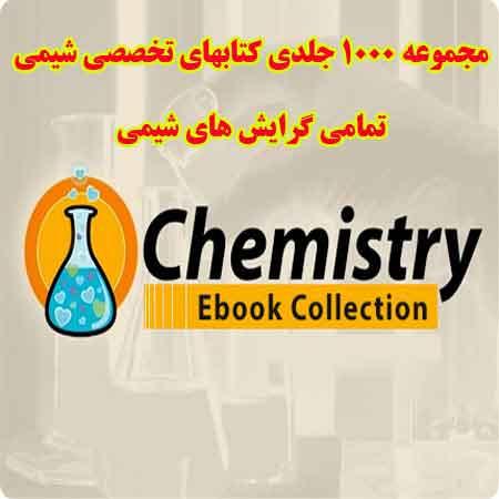 دانلود بانک کتاب های تخصصی و مرجع شیمی در 1000جلد
