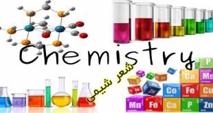 شعر شیمی