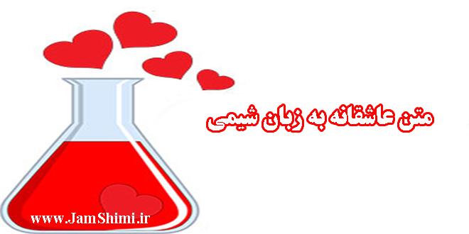 متن جالب و عاشقانه به زبان شیمی