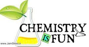 شعر طنز شیمی فصل 3 کتاب شیمی یازدهم دبیرستان