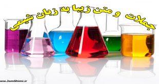 متن زیبای شیمی مناجات و ارتباط با خدا به زبان شیمی
