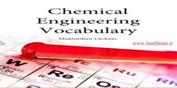 دانلود مجموعه لغات تخصصی مهندسی شیمی به همراه ترجمه فارسی