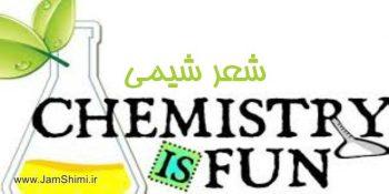 شعر جالب و آموزنده از فصل 2 دوم شیمی یازدهم