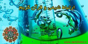 ارتباط شیمی و قران در مورد عنصر آهن و خصوصیات آن