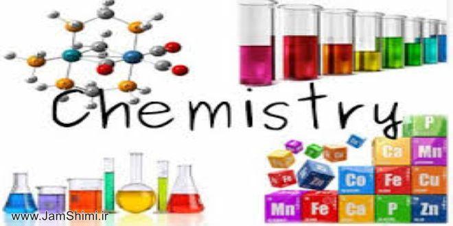 Photo of متن جالب شیمی چیست؟