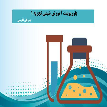 دانلود پاورپوینت آموزش درس شیمی تجزیه 1 به زبان فارسی