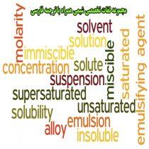 دانلود مجموعه لغات تخصصی شیمی همراه با ترجمه فارسی
