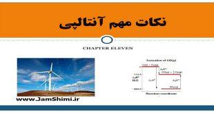 نکات مهم و کنکوری آنتالپی های استاندارد شیمی 3