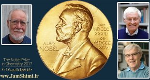 برندگان جایزه نوبل شیمی 2017 معرفی شدند