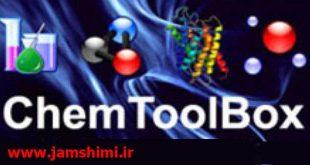 دانلود نرم افزار شیمیChemToolBox