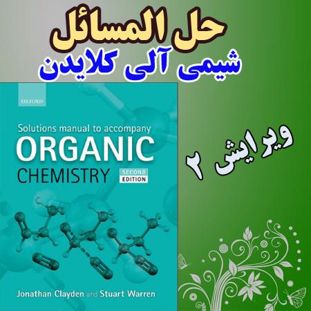 دانلود حل المسائل شیمی آلی کلایدن ویرایش دوم Organic Chemistry Clayden manual 2th