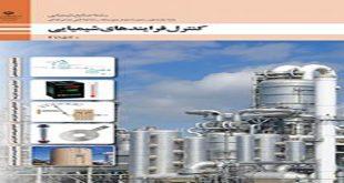 دانلود کتاب کنترل فرآیندهای شیمیایی پایه یازدهم فنی و حرفه ای رشته صنایع شیمیایی