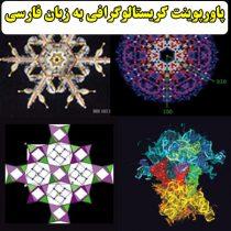 دانلود پاورپوینت کریستالوگرافی ، مفهوم شبکه ، موتیف و کریستال به زبان فارسی