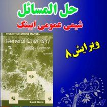 دانلود حل المسائل شیمی عمومی ابینگ ویرایش 8 General Chemistry Manual