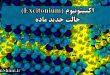 اکسیتونیوم Excitonium حالت جدید ماده توسط دانشمندان ثابت و کشف شد