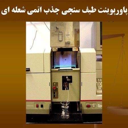 دانلود پاورپوینت آموزش طیف سنجی جذب اتمی شعله ای FAAS به زبان فارسی